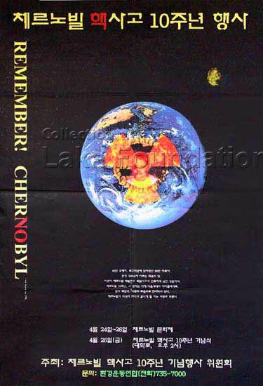 Remember Chernobyl, 1996