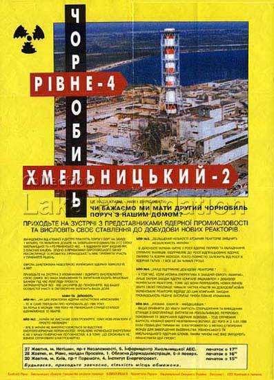 Stop Rivne-2, Khmelnitsky-4, 1999